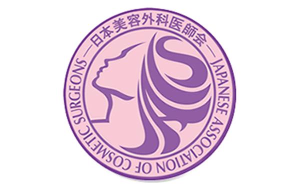 日本美容外科学会認定医院